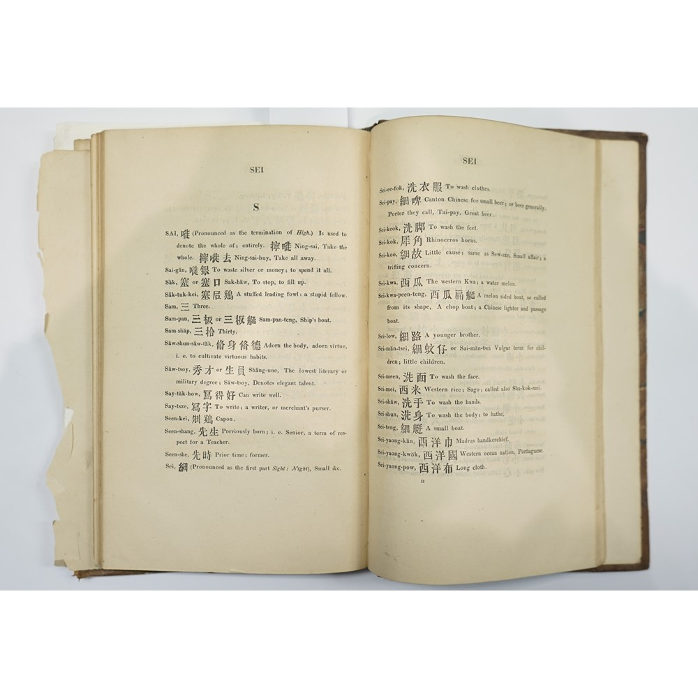 MORRISON, Robert (1782-1834).  Vocabulary of the Canton Dialect. Macao: Printed at the... Image